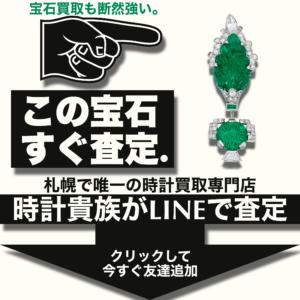 ライン査定宝石