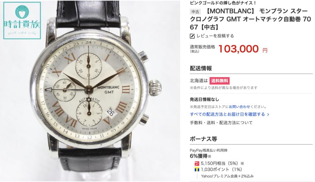 【MONTBLANC】 モンブラン スター クロノグラフ GMT オートマチック自動巻 7067【中古】