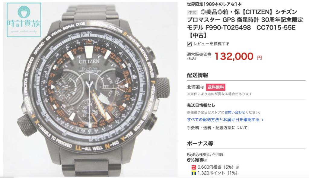 ◎美品◎箱・保【CITIZEN】シチズン プロマスター GPS 衛星時計 30周年記念限定モデル F990-T025498 CC7015-55E【中古】