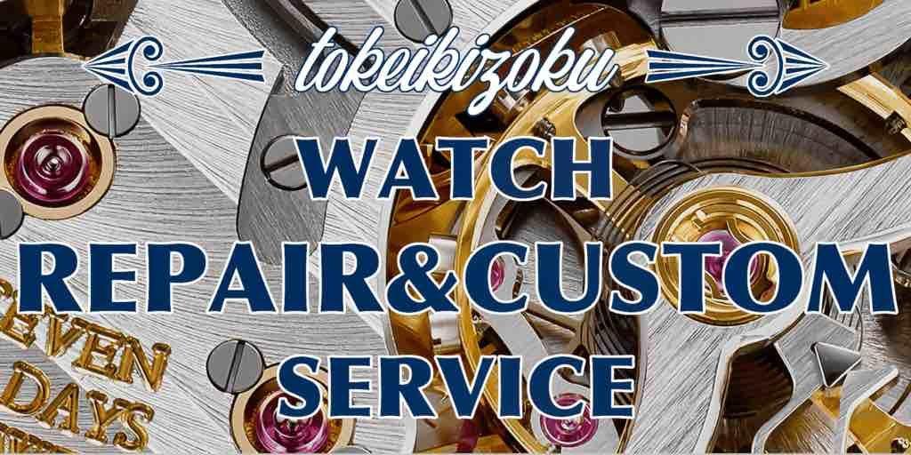 札幌で時計の修理も時計貴族まで!