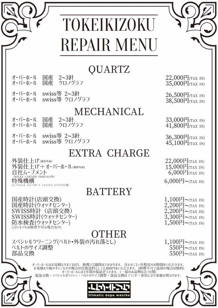 時計貴族 時計修理新料金票